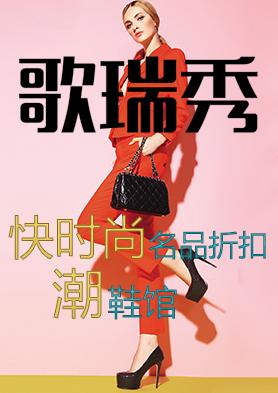 歌瑞秀GERUIXIU女鞋诚邀加盟 招商热线:4008635800