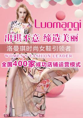 洛曼琪时尚女鞋,让女性拥有时尚、美丽!