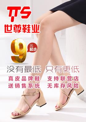 世尊鞋业,9元起步,专做男女品牌折扣店加盟 招商热线:400-676-9022