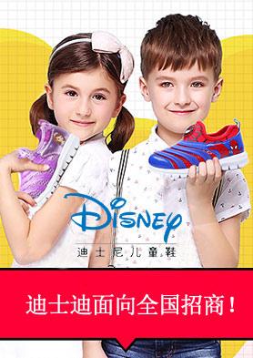 迪士尼Disney童鞋火热招商中