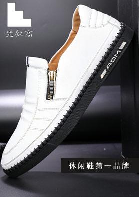 梵狄高内增高鞋休闲第一品牌,面向全国火热招商中 招商热线:400-600-2359
