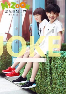 奈足时尚童鞋 让每个孩子健康快乐地成长