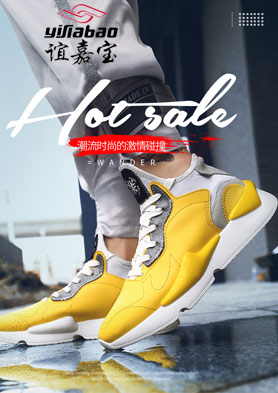 谊嘉宝将致力于打造全球领先的棉鞋品牌 招商热线:400―8875021