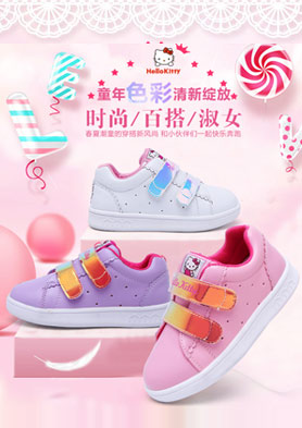 凯蒂猫童鞋面向全国诚招加盟商 招商热线:020-36372377