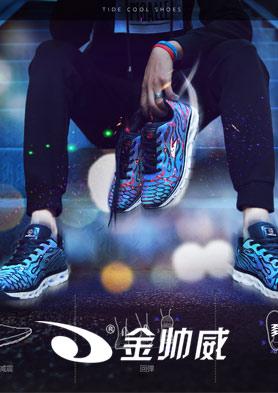 金帅威运动休闲鞋服邀您加盟入! 招商热线:0595-85188059 8