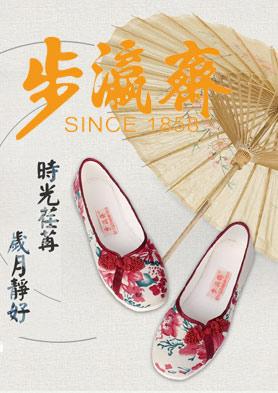 步瀛斋手工布鞋:匠心品质 传承经典 招商热线:010-83169115