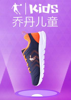 乔丹童鞋 舒适健康每一天! 招商热线:86-0592-83799999