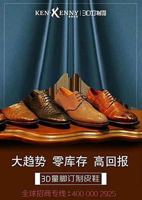 肯迪�P尼手工定制皮鞋 面向全��火爆招商中! 招商�峋�:400-000-2925