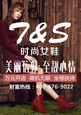 女鞋加盟 就选7&S女鞋!