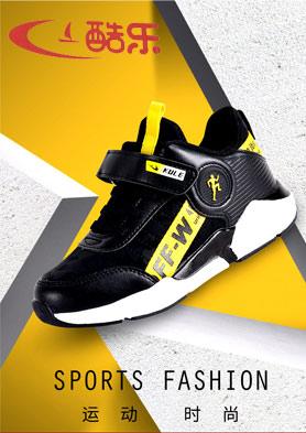 酷乐童鞋全国招商.... 招商热线:0595-85085575 400-6161-311