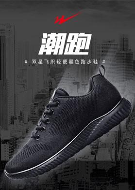 双星运动鞋火热加盟 招商热线:0532-82678889
