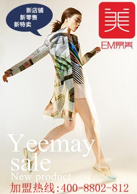 EM易美时尚品牌连锁诚招加盟代理商