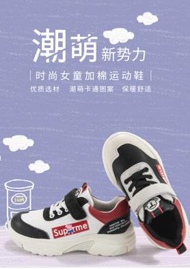 童天童鞋给童年一双好鞋!
