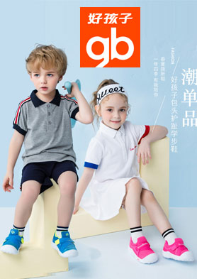 好孩子童鞋  致力推广科学育儿运动 招商热线:0512-57871068