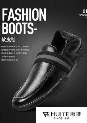 惠特男鞋诚招全国加盟代理商! 招商热线:400-8818686