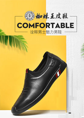 蜘蛛王皮鞋招商加盟