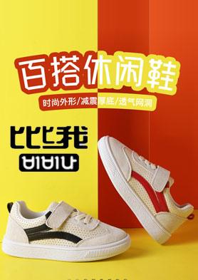 比比我时尚童鞋 面向全国诚招加盟商! 招商热线:0577-86102228