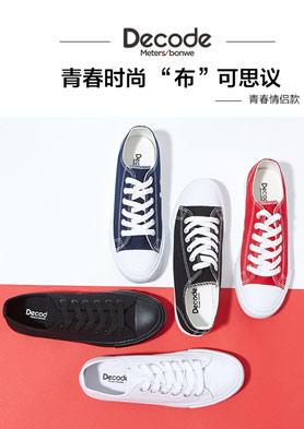 美特斯邦威休鞋鞋 面向全国招商 招商热线:021-38119999