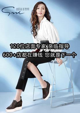 广州圣恩熙女鞋 ,时尚女鞋品牌,2019年火热招商中