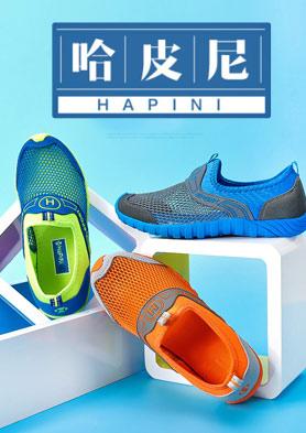 哈皮尼HAPINI童鞋 2019新产品 招商热线:18559058073