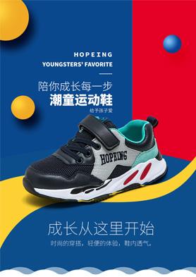 好榜样童鞋全国招商! 招商热线:0577-57668333