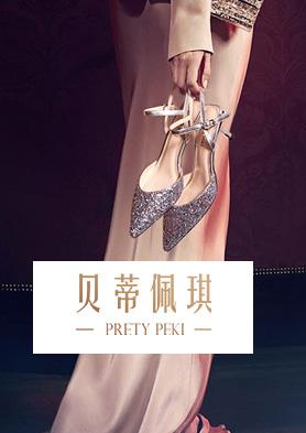 贝蒂佩琪-优雅 舒适的中高端时尚品牌 招商热线:40056865262