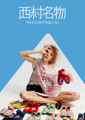西村名物女鞋 充分享受轻松的休闲时常生活乐趣 招商热线:400-8809-399 021-66316488 66317889 66319881