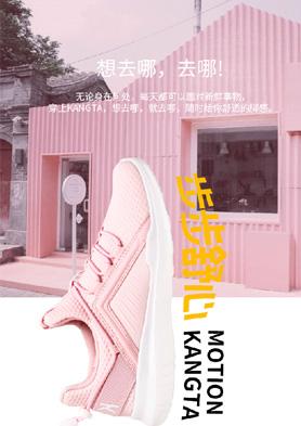 康踏运动鞋招商加盟 招商热线:0595-85189955 85189966 85189977