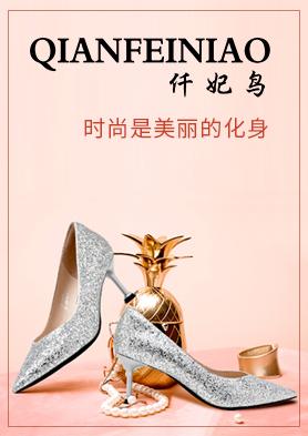 仟妃鸟时尚女鞋品牌 诚邀您的加入!