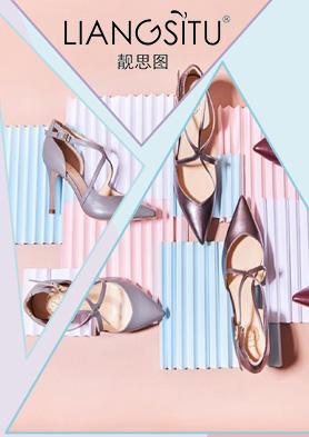 靓思图女鞋 时尚、潮流的缔造者