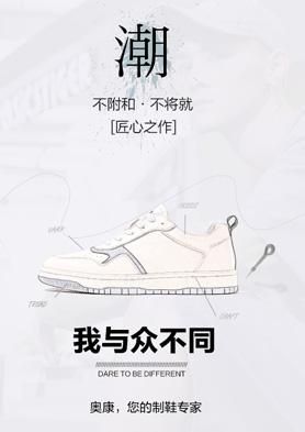 奥康男鞋全国火热招商! 招商热线:0086-0577-67288888