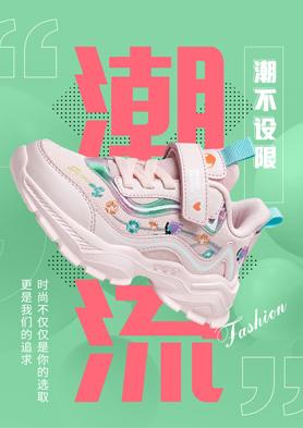 大黄蜂 共同打造中国第一童鞋品牌
