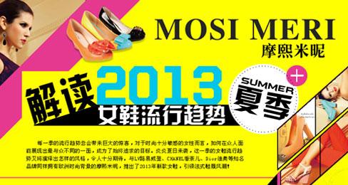 女人最本色的   专题:摩熙米昵解读2013夏季女鞋流行趋势_高清图片