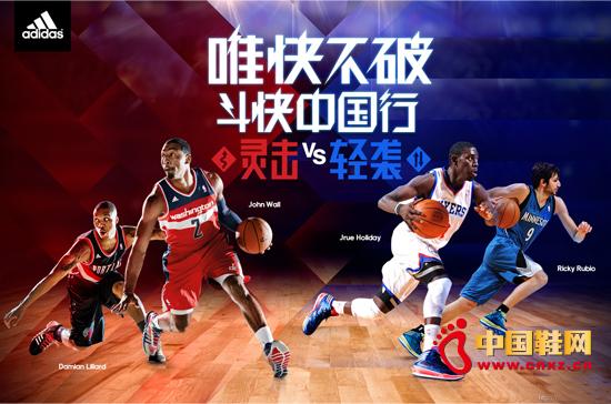 阿迪达斯携手NBA球星开启 唯快不破 斗快中国行图片