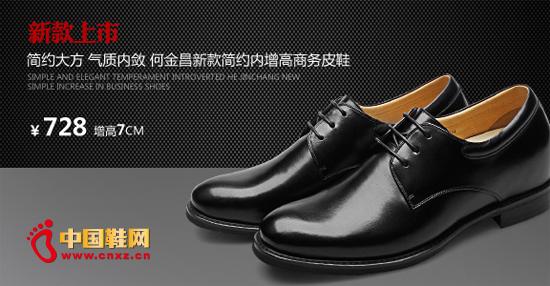 皮鞋 增高 何金昌/1、新买何金昌内增高皮鞋先上油,旧鞋要常擦