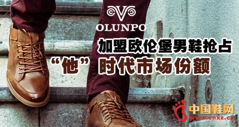 欧伦堡男鞋品牌