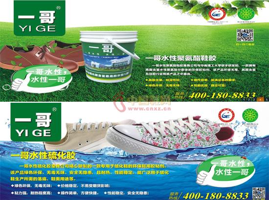 东方树脂水性鞋胶