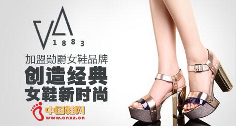 勋爵女鞋品牌