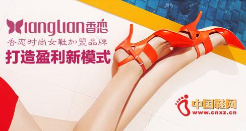 香恋女鞋品牌