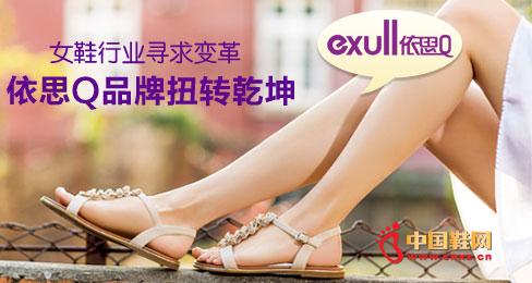 依思Q女鞋品牌