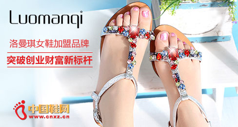洛曼琪女鞋加盟品牌突破创业财富新标杆