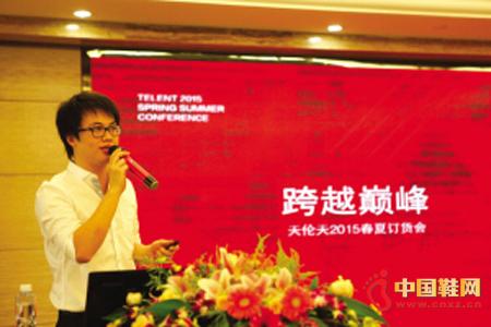 天伦天总经理许腾达做品牌发展报告