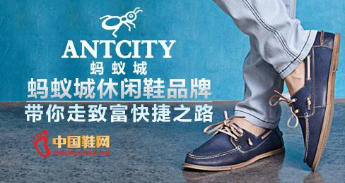 蚂蚁城休闲鞋品牌