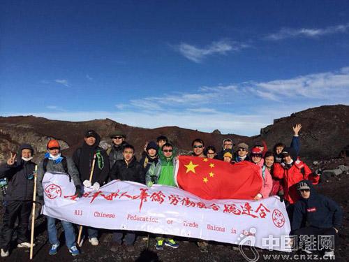 全日本华人华侨总工会组织在日华人登顶富士山