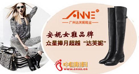 安妮女鞋品牌