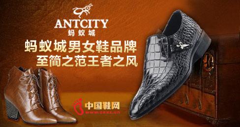 蚂蚁城男女鞋品牌