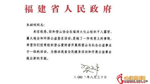 福建省人民公告