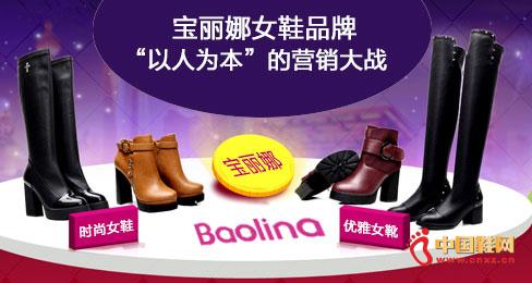 宝丽娜女鞋品牌