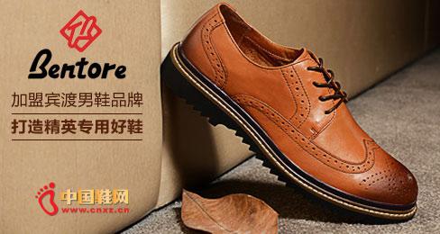 加盟宾渡男鞋品牌 打造精英专用好鞋