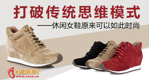 JITI女鞋